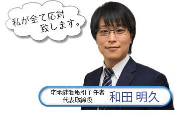 株式会社創和住建 和田 明久