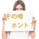 任意売却の口コミ・評判・トラブル・疑問のウソ、ホントを検証
