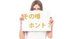 任意売却の口コミ・評判・トラブル・疑問
