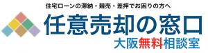 任意売却の窓口 大阪無料相談室 - 住宅ローン滞納・競売・差押えなど解決します